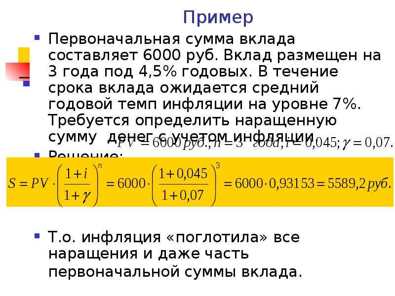 Пример Первоначальная сумма вклада составляет 6000 руб. Вклад размещен на 3 года под 4,5% годовых. В