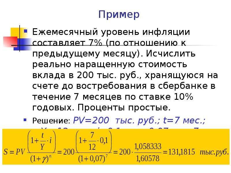 Пример Ежемесячный уровень инфляции составляет 7% (по отношению к предыдущему месяцу). Исчислить реа