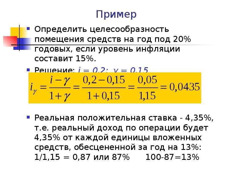Пример Определить целесообразность помещения средств на год под 20% годовых, если уровень инфляции с