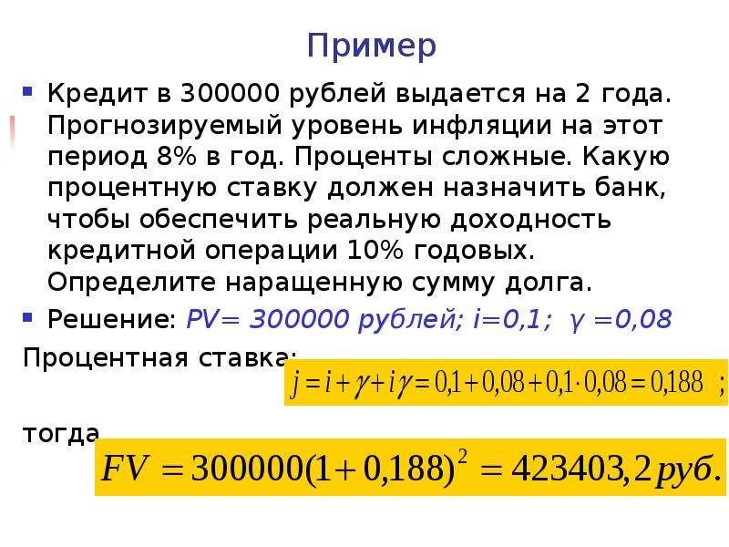 Пример Кредит в 300000 рублей выдается на 2 года. Прогнозируемый уровень инфляции на этот период 8%