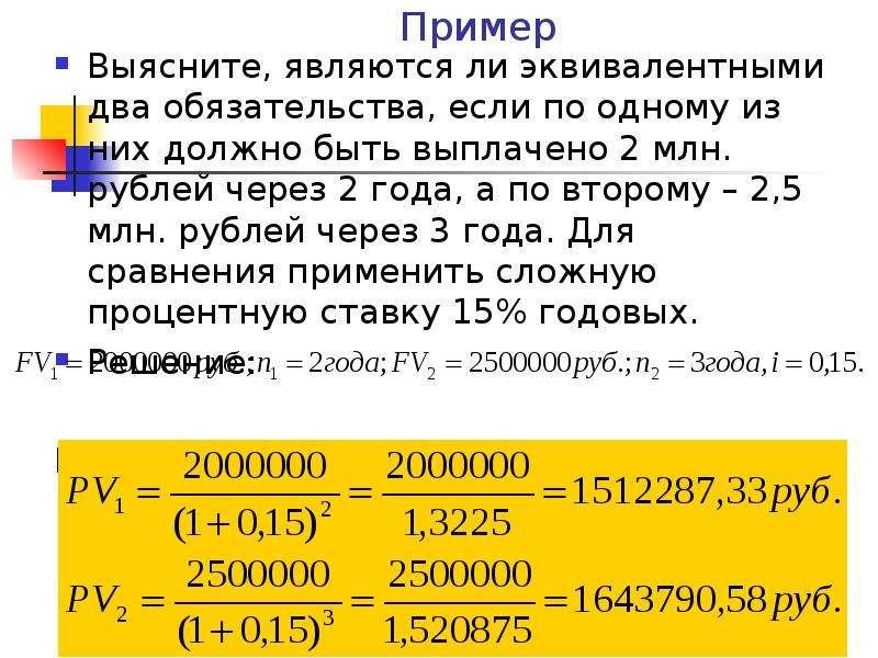 Пример Выясните, являются ли эквивалентными два обязательства, если по одному из них должно быть вып