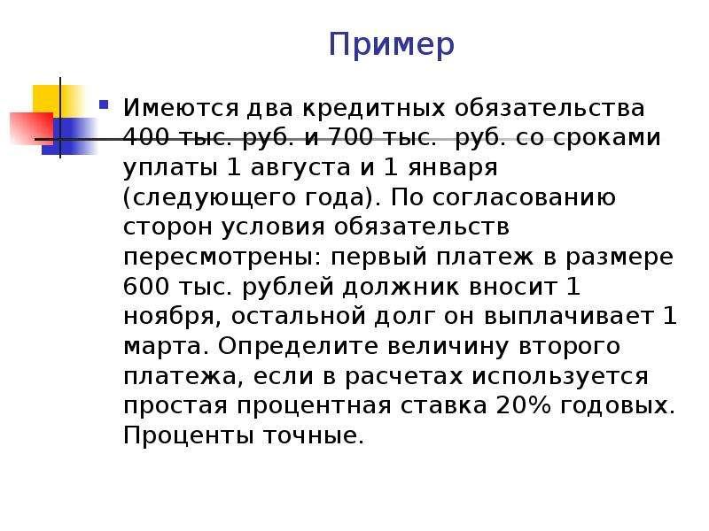 Пример Имеются два кредитных обязательства 400 тыс. руб. и 700 тыс. руб. со сроками уплаты 1 августа
