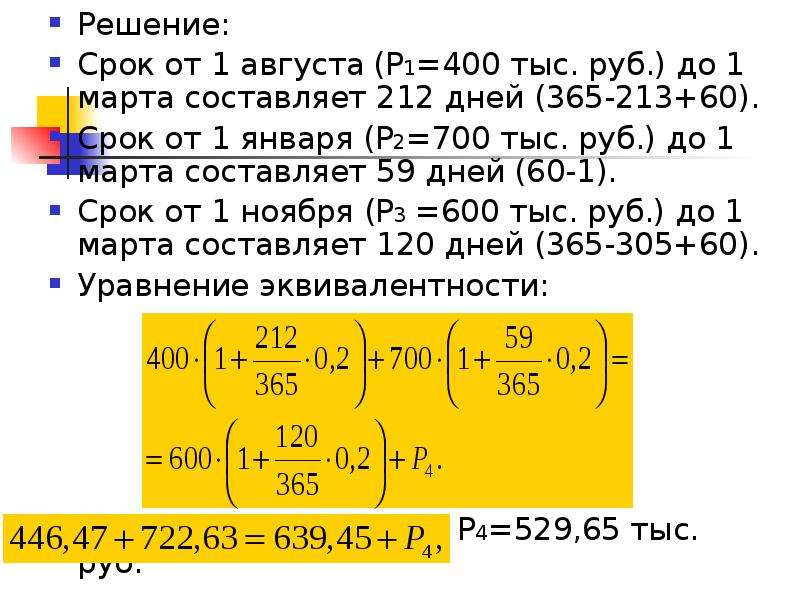 Решение: Решение: Срок от 1 августа (Р1=400 тыс. руб. ) до 1 марта составляет 212 дней (365-213+60).