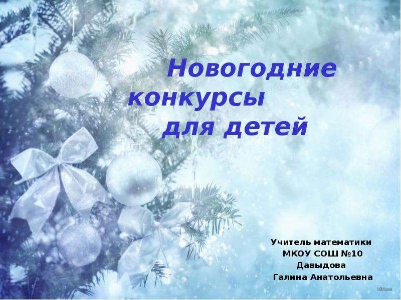 Новогодний конкурс для детей