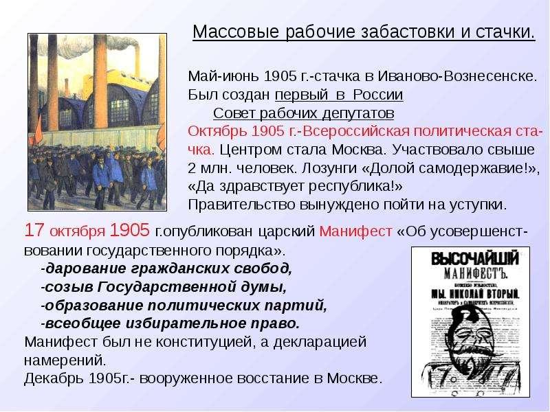 Презентацию по теме 1-ая российская революция