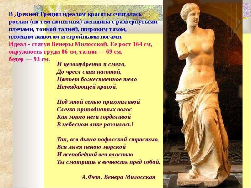 Греческие идеалы красоты