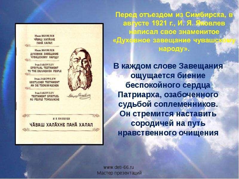 когда и где напечатано духовное завещание чувашскому народу яковлевечатан пойдешь