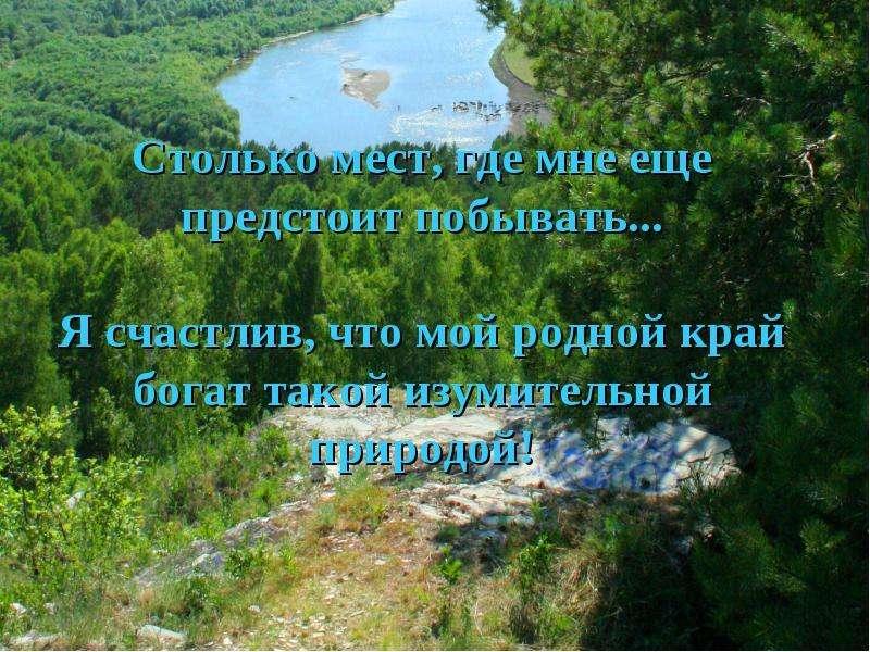 Сценарий наш край башкортостан