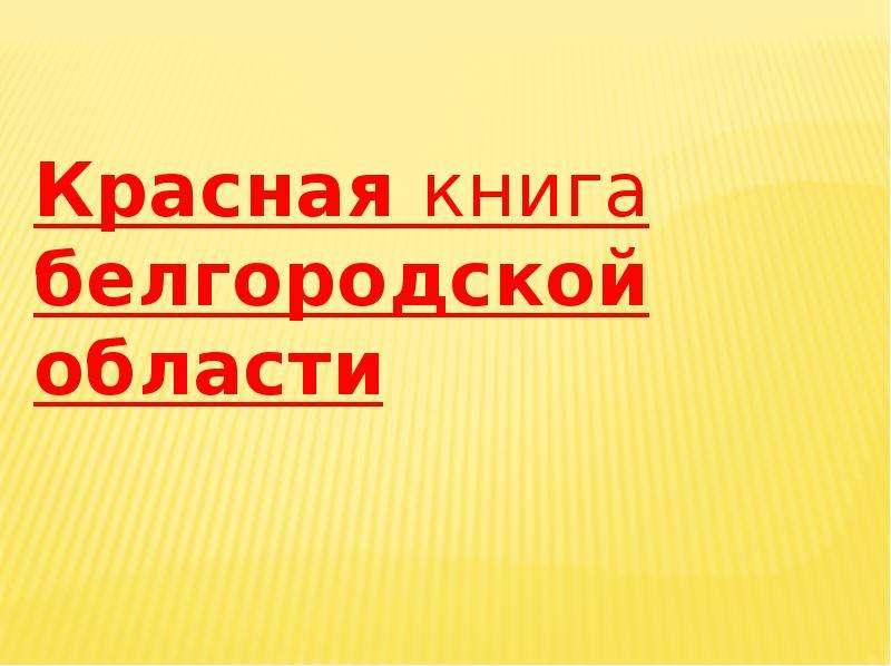 Красная книга белгородской области картинка