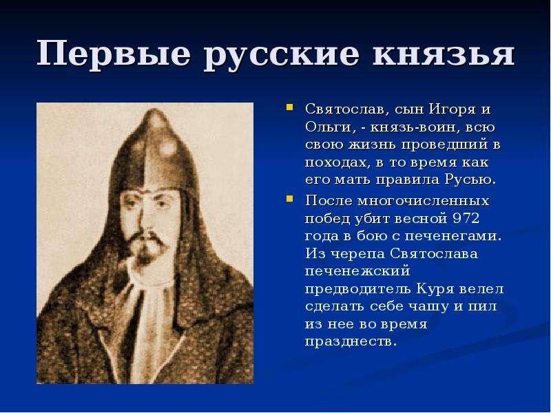 Картинки первые русские князья