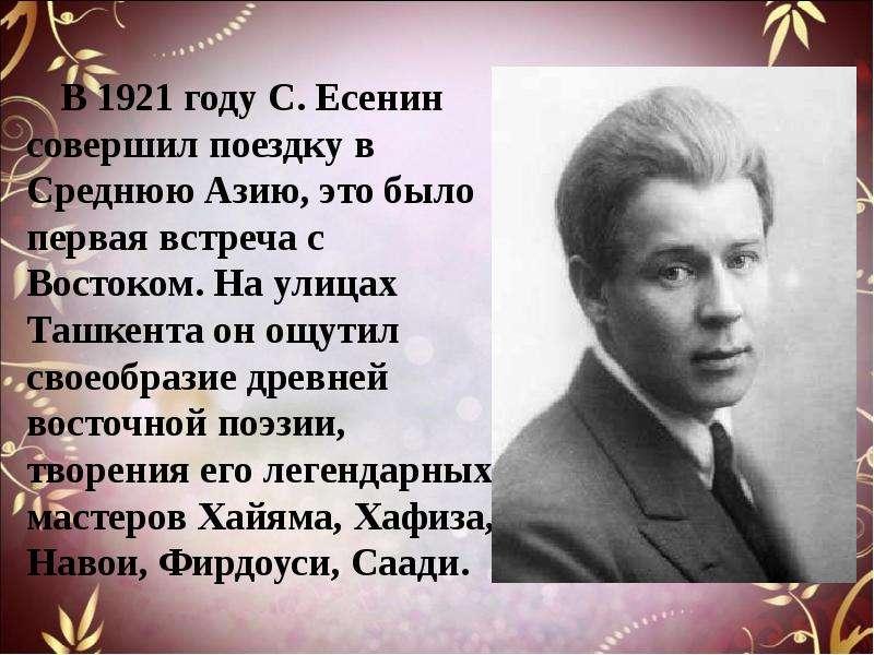В 1921 году С. Есенин совершил поездку в Среднюю Азию, это было первая встреча с Востоком. На улицах