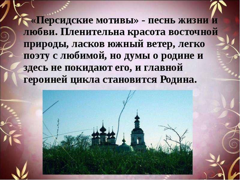 «Персидские мотивы» - песнь жизни и любви. Пленительна красота восточной природы, ласков южный ветер