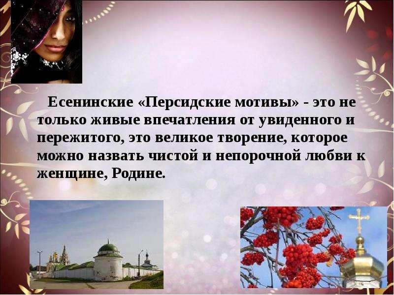 Есенинские «Персидские мотивы» - это не только живые впечатления от увиденного и пережитого, это вел