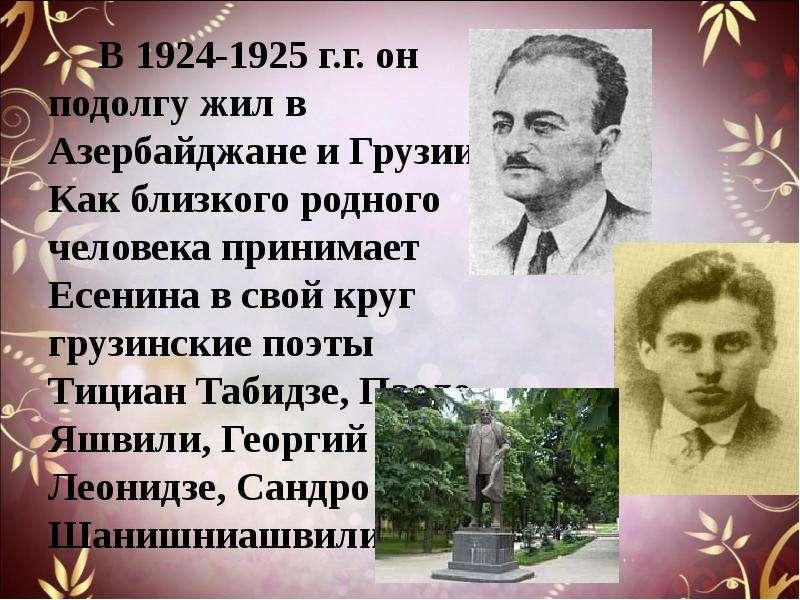 В 1924-1925 г. г. он подолгу жил в Азербайджане и Грузии. Как близкого родного человека принимает Ес