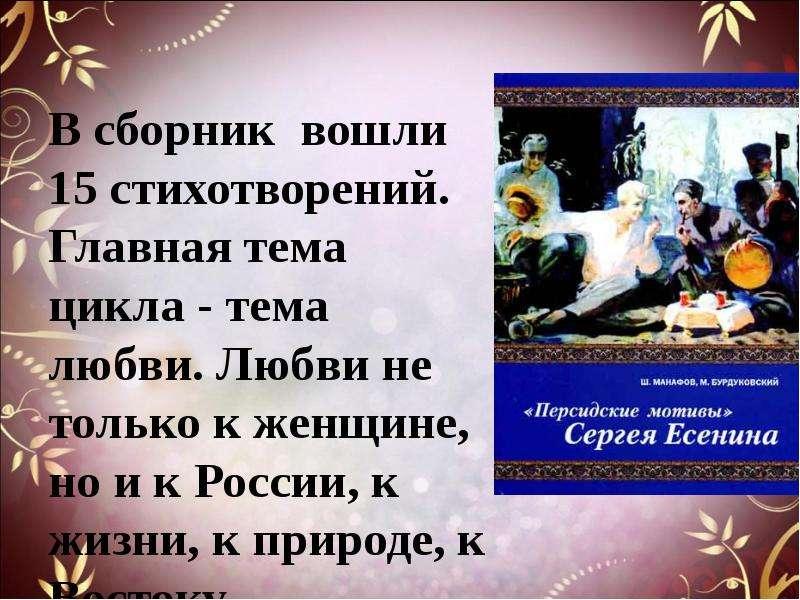 В сборник вошли 15 стихотворений. Главная тема цикла - тема любви. Любви не только к женщине, но и к