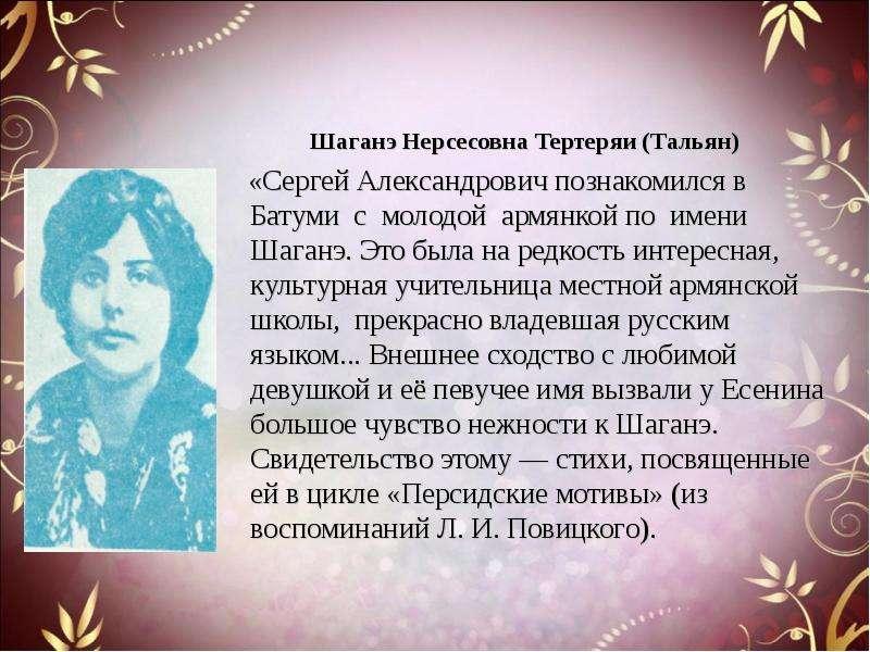 Поэтика есенинского цикла «Персидские мотивы»., слайд 10