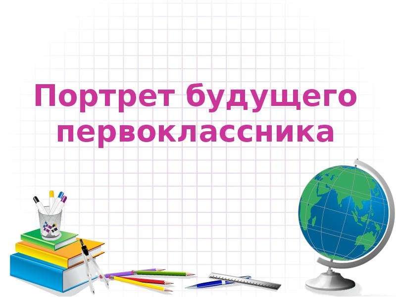 Презентация Портрет будущего первоклассника