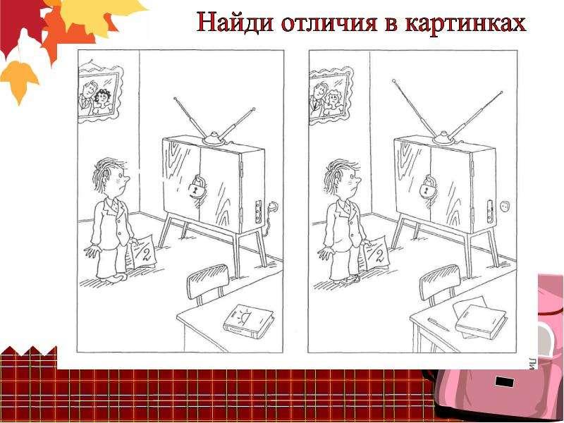 Портрет будущего первоклассника, слайд 13