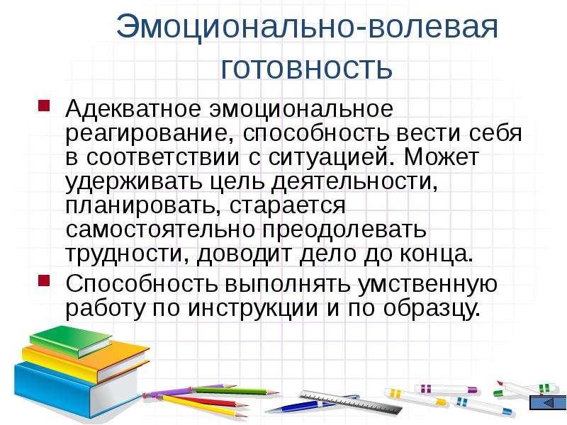 Портрет будущего первоклассника, слайд 29