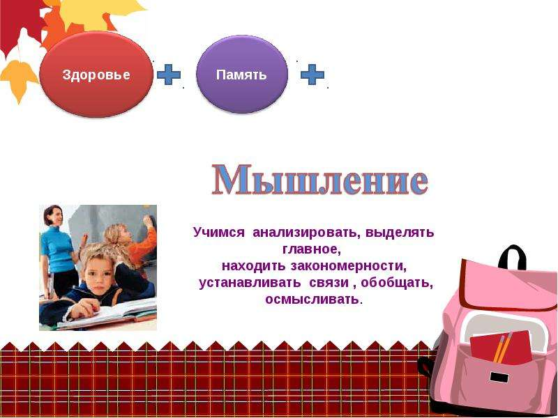 Портрет будущего первоклассника, слайд 9
