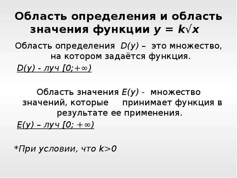 Область определения и область значения функции y = k√x Область определения D(y) – это множество, на