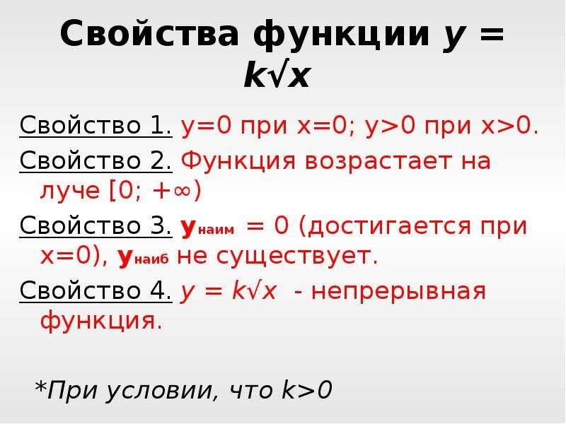 Свойства функции y = k√x Свойство 1. y=0 при x=0; y>0 при x>0. Свойство 2. Функция возрастает