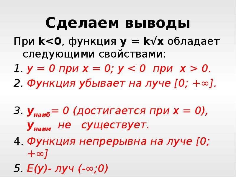 Сделаем выводы При k<0, функция y = k√x обладает следующими свойствами: 1. у = 0 при х = 0; у <