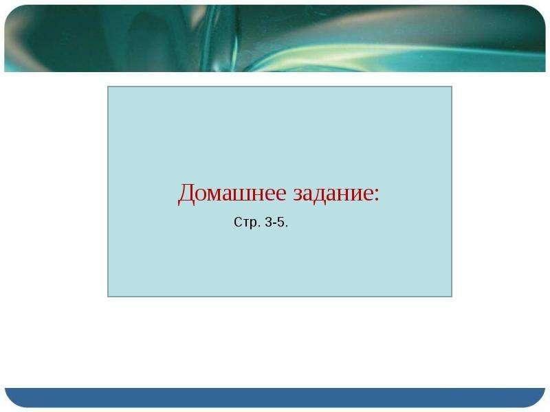 Что изучает физика. Физические явления, наблюдения и опыты., слайд 15