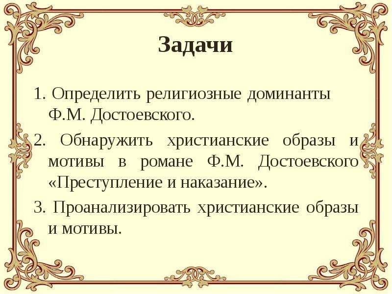 Презентация на тему христианская основа романа фм достоевского преступление и наказание