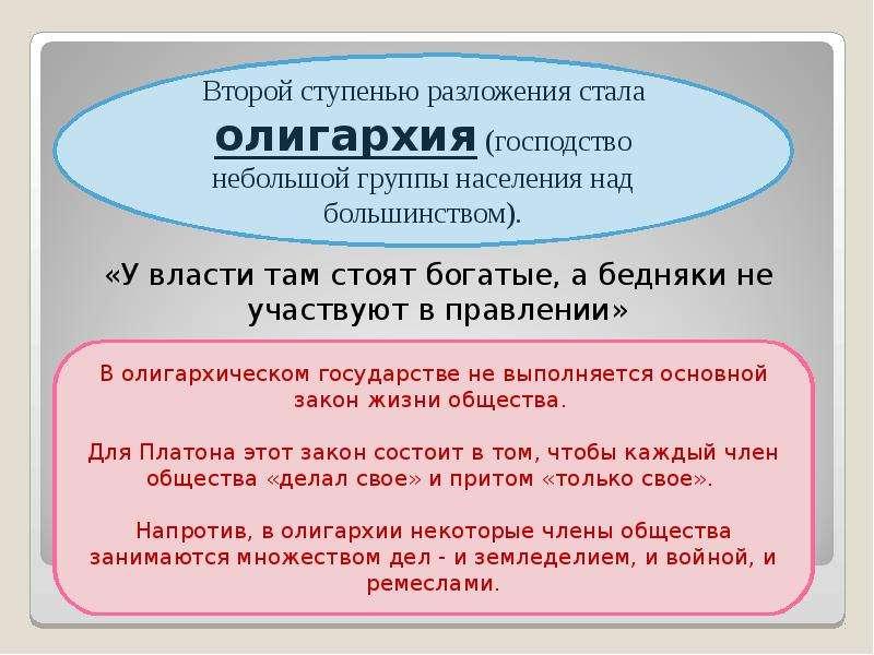 Платон государство скачать pdf бесплатно