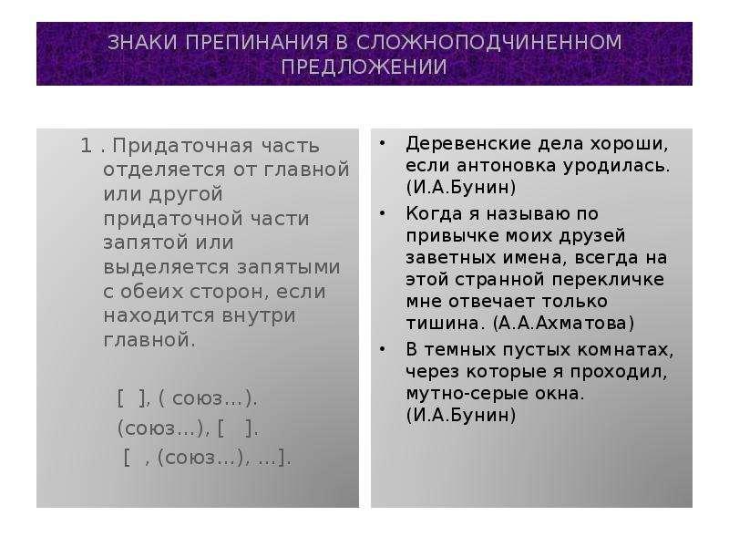Презентация ЗНАКИ ПРЕПИНАНИЯ В СЛОЖНОПОДЧИНЕННОМ ПРЕДЛОЖЕНИИ