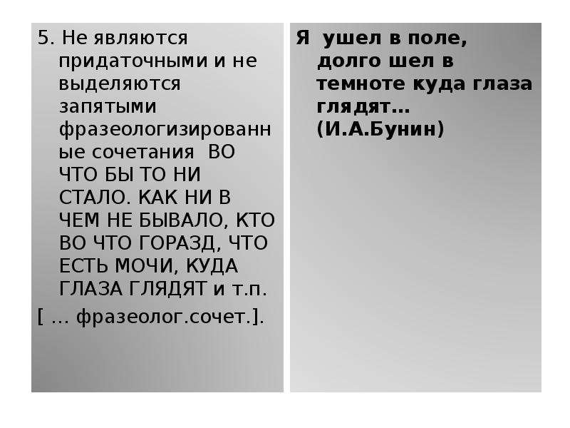ЗНАКИ ПРЕПИНАНИЯ В СЛОЖНОПОДЧИНЕННОМ ПРЕДЛОЖЕНИИ, рис. 4