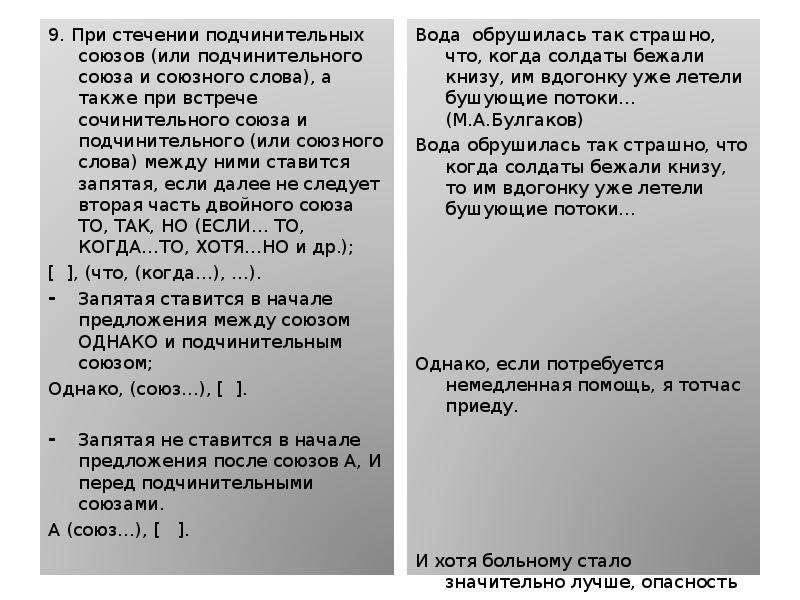 ЗНАКИ ПРЕПИНАНИЯ В СЛОЖНОПОДЧИНЕННОМ ПРЕДЛОЖЕНИИ, рис. 7