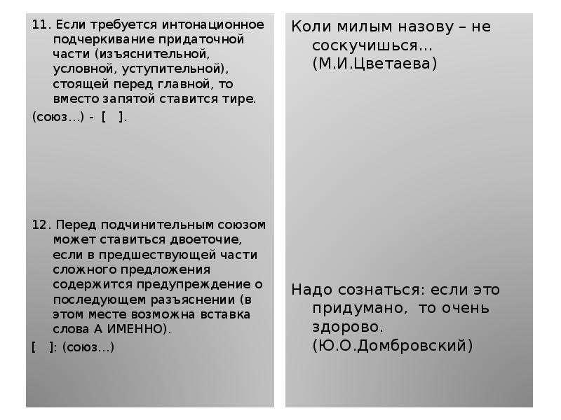 ЗНАКИ ПРЕПИНАНИЯ В СЛОЖНОПОДЧИНЕННОМ ПРЕДЛОЖЕНИИ, рис. 9