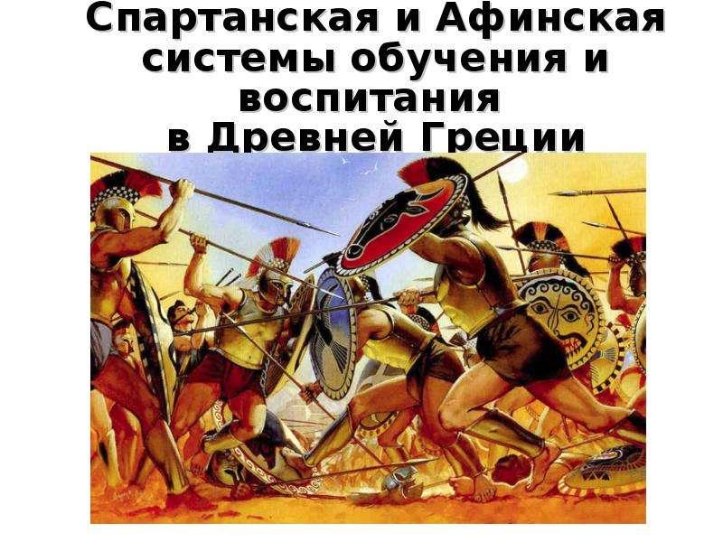 спартанское и афинское воспитание таблица