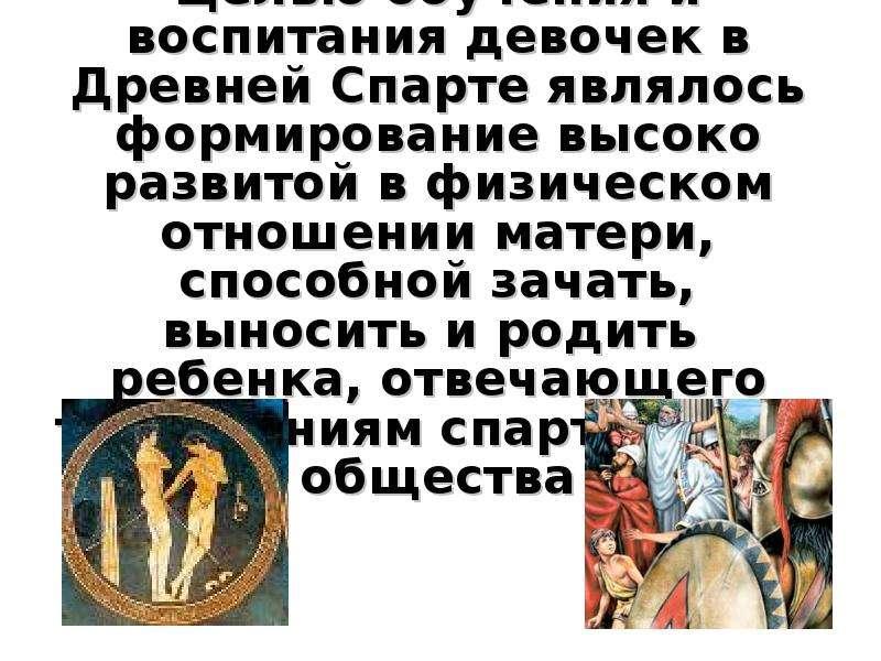 Воспитание в афинах и спарте реферат 8428