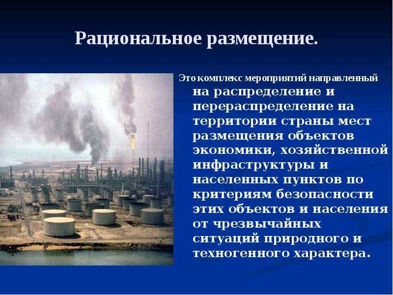 говорят: кризис реферат по промышленной безопасности на невтеперерабатывающем комплексе усадьбе, рядом которой