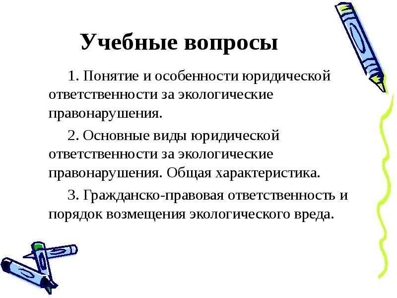 Презентация по правоведению - административные правонарушения и административная ответственность