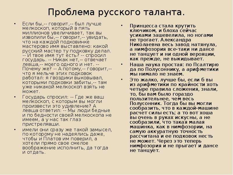 Проблема русского таланта. Если бы,-- говорит,-- был лучше мелкоскоп, который в пять миллионов увели