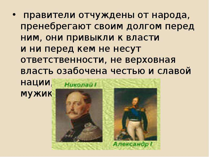 правители отчуждены от народа, пренебрегают своим долгом перед ним, они привыкли к власти и ни перед