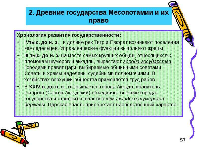 Государство и право древней месопотамии шпаргалка