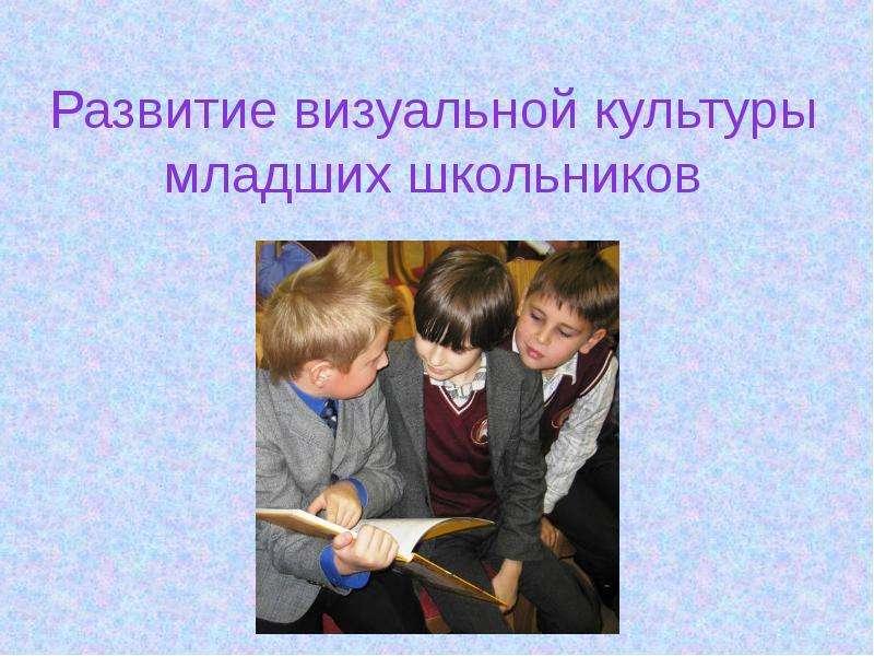 Презентация Развитие визуальной культуры младших школьников