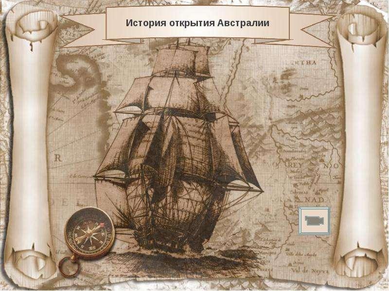 Презентация По географии История открытия Австралии