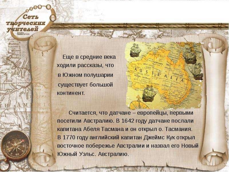 Еще в средние века ходили рассказы, что в Южном полушарии существует большой континент.