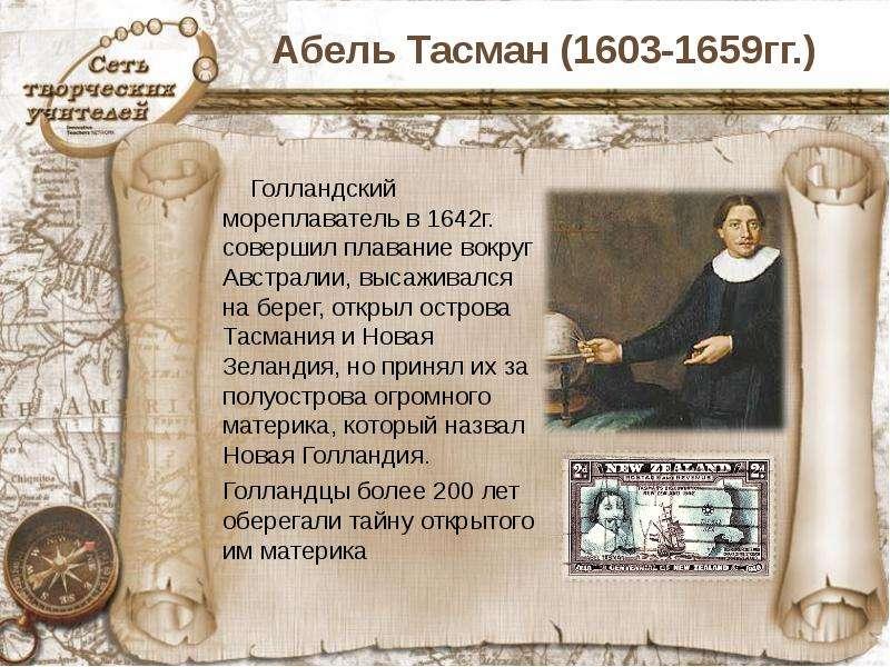 Абель Тасман (1603-1659гг. )