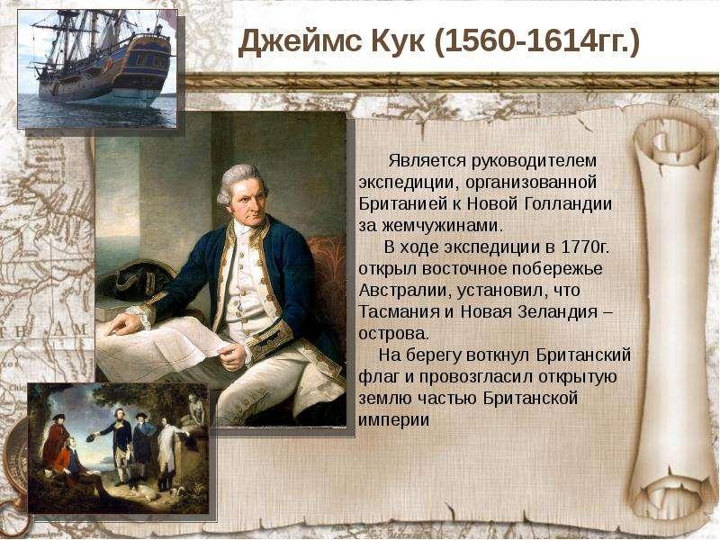 Джеймс Кук (1560-1614гг. )