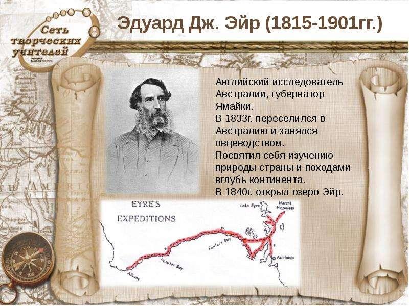 Эдуард Дж. Эйр (1815-1901гг. )