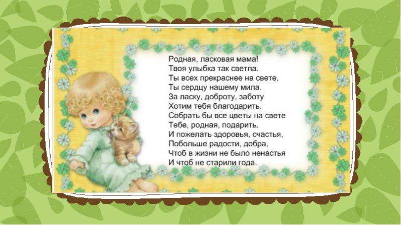 Стихи маме на день рождения от детей и внуков трогательные