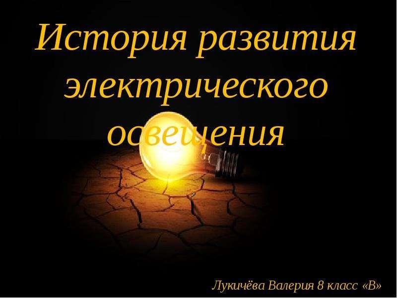 """По физике """"История развития электрического освещения"""" -"""