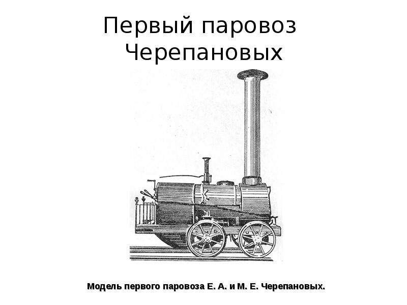 Первые паровозы черепановых реферат 6397
